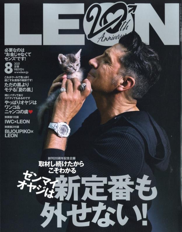 雑誌LEONの2021年8月号の表紙