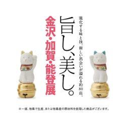 梅田阪急「旨し、美し。金沢・加賀・能登展」の写真