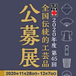 全国伝統的工芸品公募展のポスター