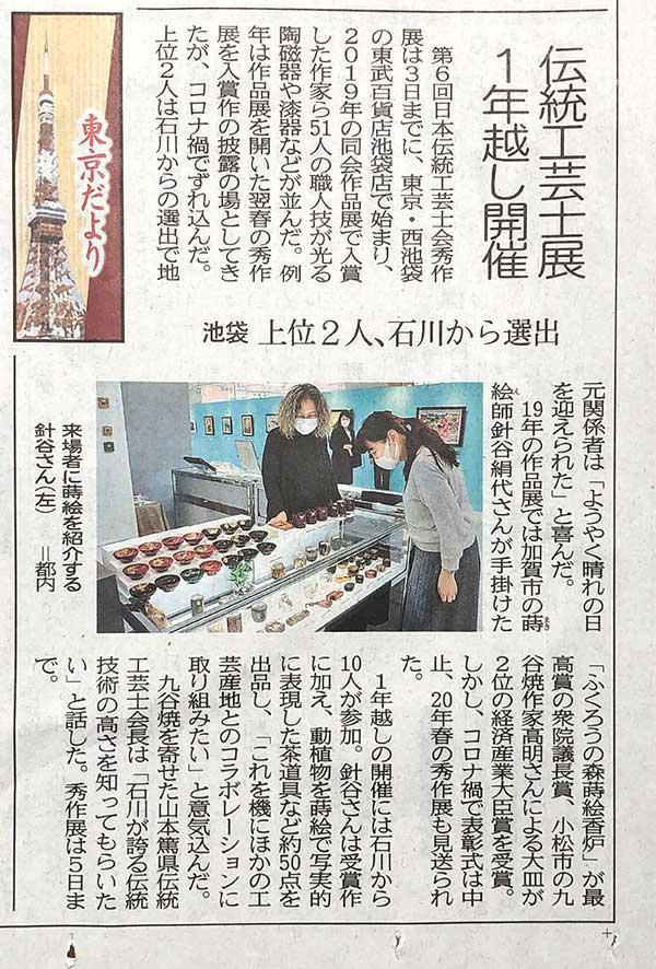 北國新聞2021年4月4日の針谷絹代の記事