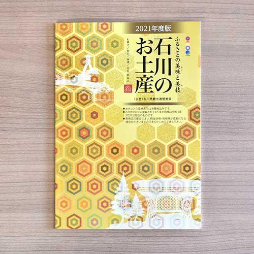石川のお土産2021年度版の表紙