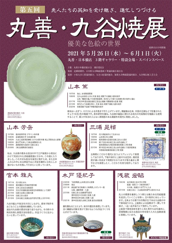 丸善日本橋の九谷焼展のポスター