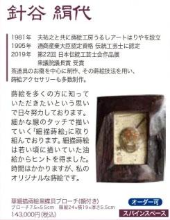 丸善日本橋の九谷焼展のポスターの針谷絹代の記事