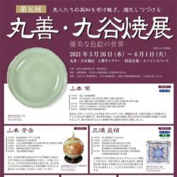 針谷絹代が出店する丸善日本橋の九谷焼展のお知らせ