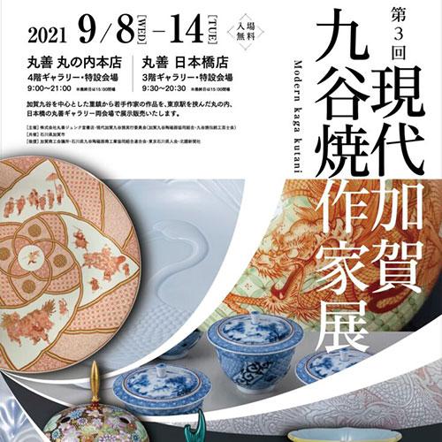 丸善丸の内の第3回加賀九谷焼作家展のお知らせ