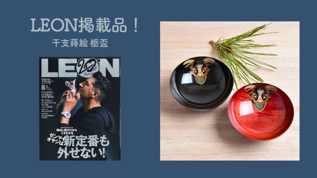 雑誌LEONの加賀温泉郷特集に掲載された干支が描かれた蒔絵の栃盃はこちら