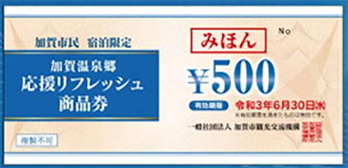 加賀温泉郷応援リフレッシュ商品券